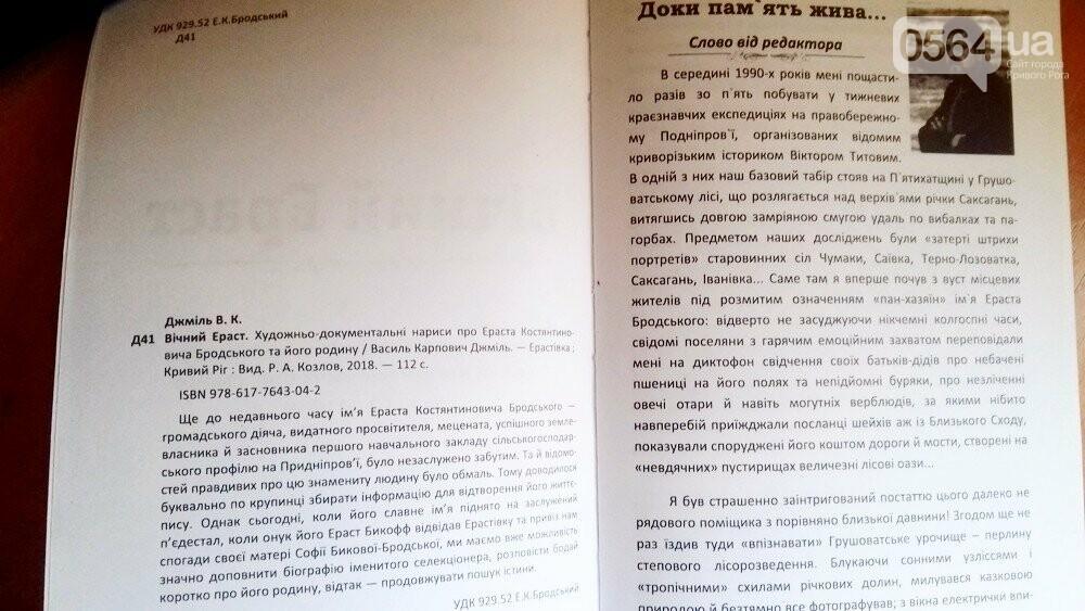 В Кривом Роге презентовали сборник очерков об Эрасте Бродском (ФОТО), фото-16