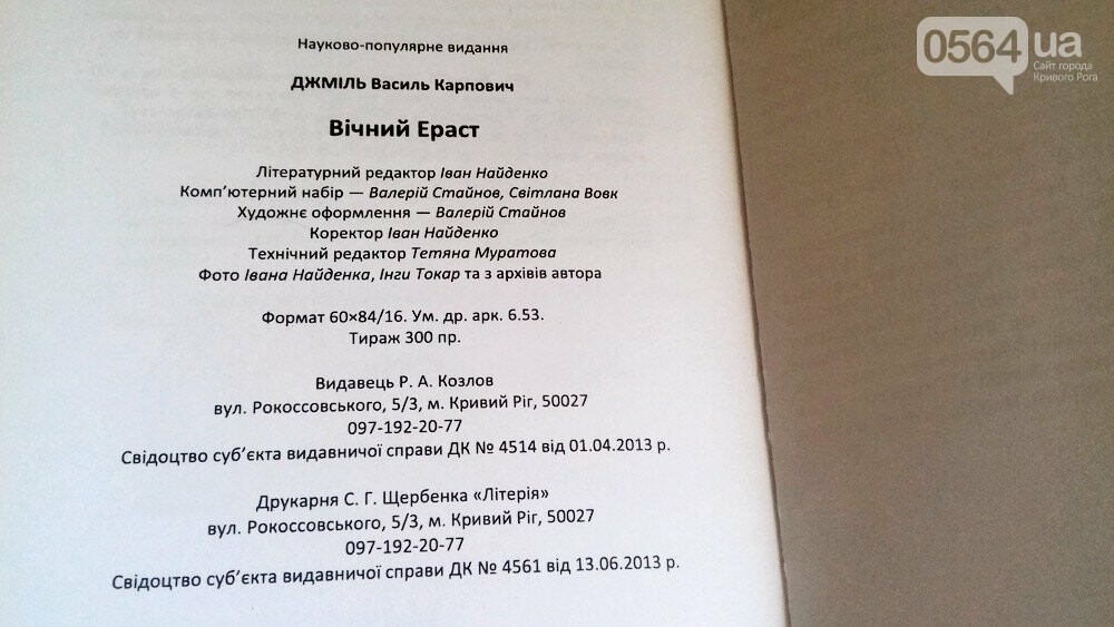 В Кривом Роге презентовали сборник очерков об Эрасте Бродском (ФОТО), фото-14