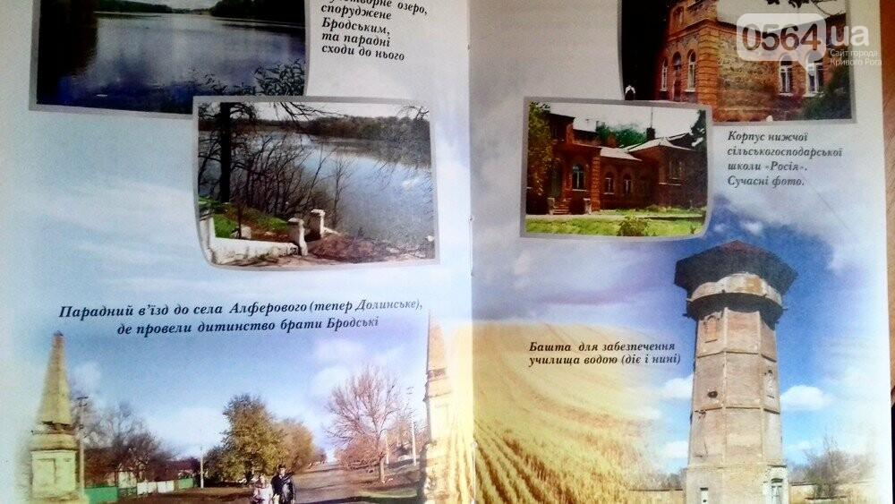 В Кривом Роге презентовали сборник очерков об Эрасте Бродском (ФОТО), фото-17
