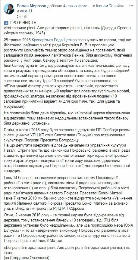 Криворожских чиновников уличили в нарушении законодательства о религиях (ФОТО), фото-2