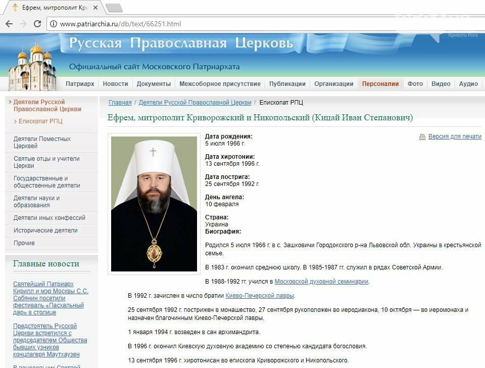 Криворожских чиновников уличили в нарушении законодательства о религиях (ФОТО), фото-7