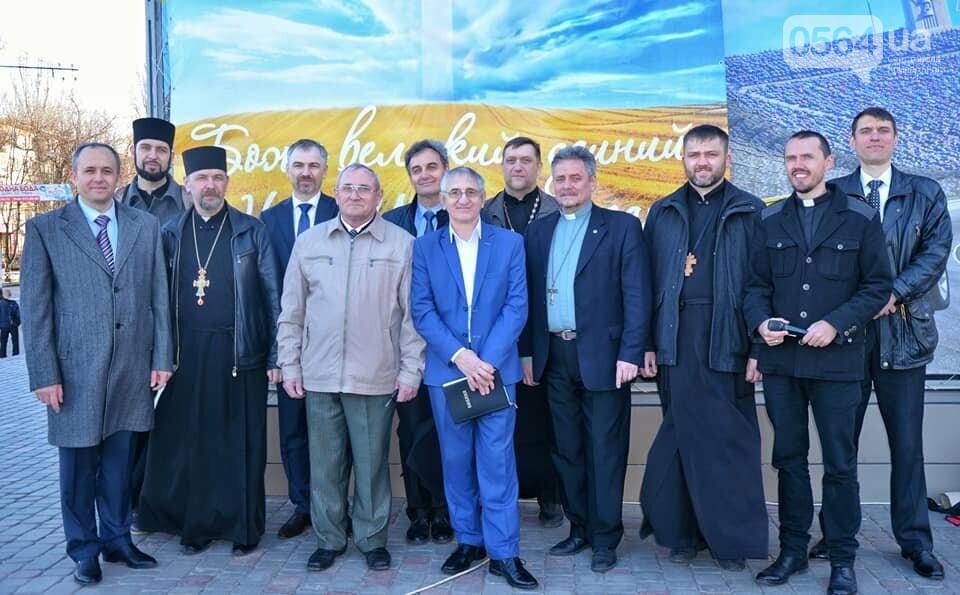 Криворожских чиновников уличили в нарушении законодательства о религиях (ФОТО), фото-1