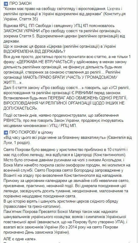 Криворожских чиновников уличили в нарушении законодательства о религиях (ФОТО), фото-3
