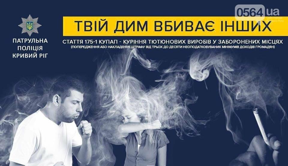В Кривом Роге начали наказывать курильщиков , фото-1