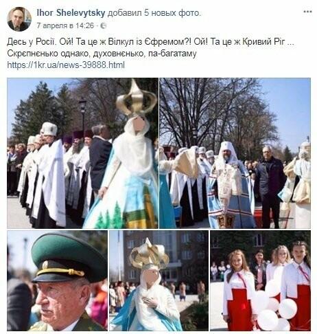 """Купола на головах: Криворожан шокировал """"полет дизайнерской мысли""""  в костюмах девушек-церквей (ФОТО), фото-2"""