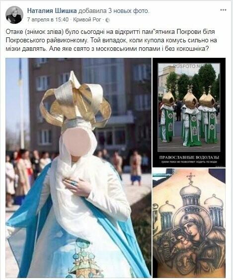 """Купола на головах: Криворожан шокировал """"полет дизайнерской мысли""""  в костюмах девушек-церквей (ФОТО), фото-6"""