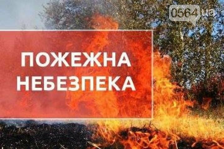 """На Днепропетровщине объявили  """"огненное"""" штормовое предупреждение , фото-1"""