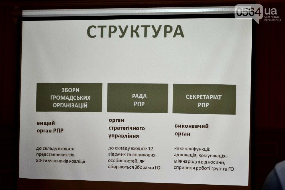 Как создать коалицию? В Кривом Роге презентовали опыт РПР для общественных активистов (ФОТО), фото-3
