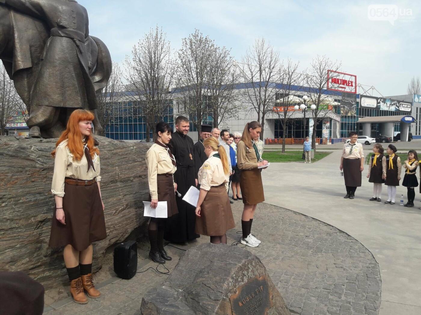 Криворожские пластуны отметили 106-ю годовщину со Дня присяги Богу и Украине (ФОТО), фото-7