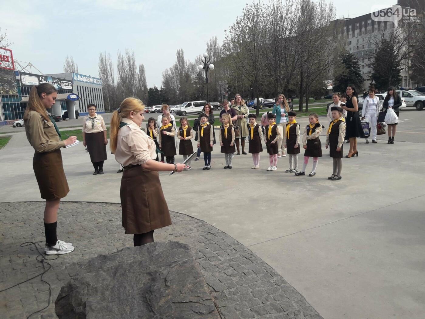 Криворожские пластуны отметили 106-ю годовщину со Дня присяги Богу и Украине (ФОТО), фото-3