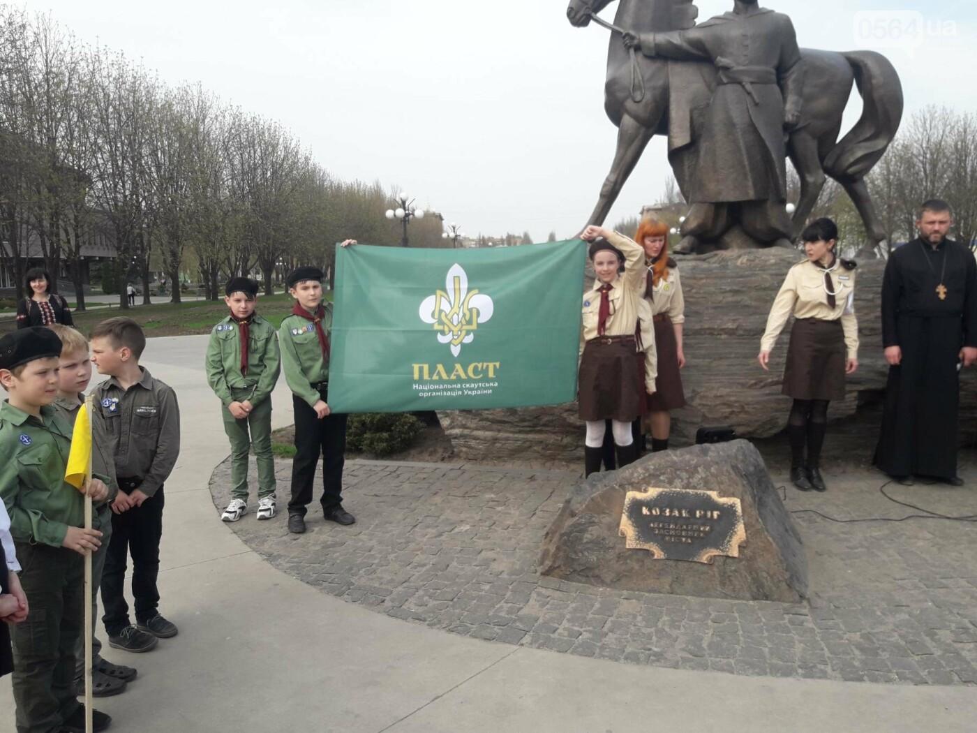 Криворожские пластуны отметили 106-ю годовщину со Дня присяги Богу и Украине (ФОТО), фото-1