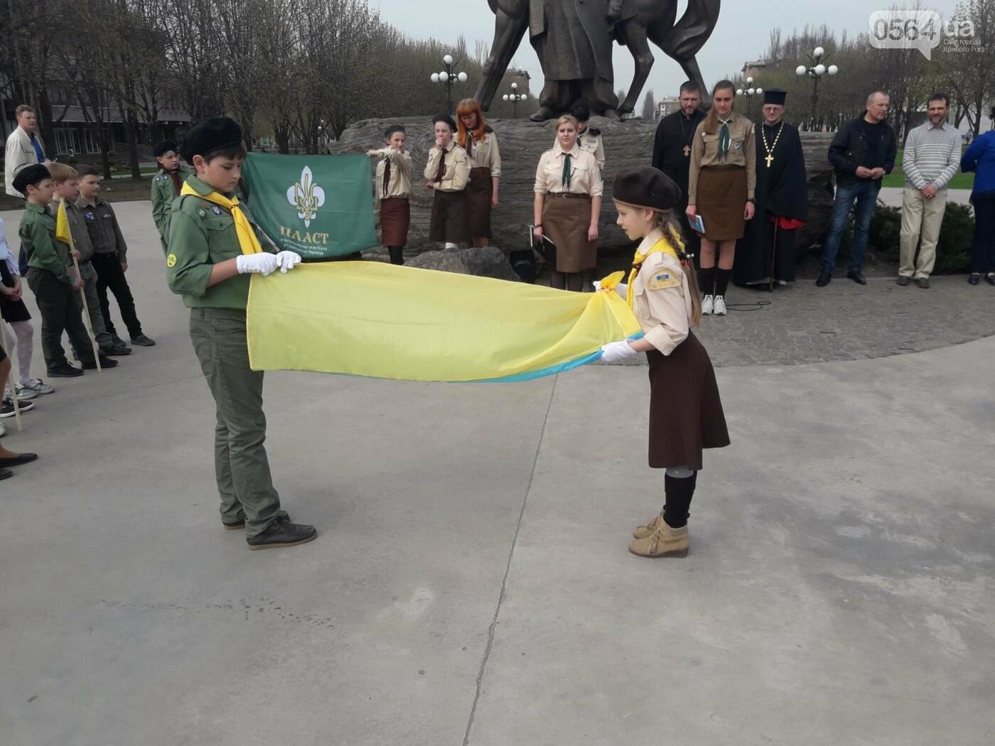 Криворожские пластуны отметили 106-ю годовщину со Дня присяги Богу и Украине (ФОТО), фото-2