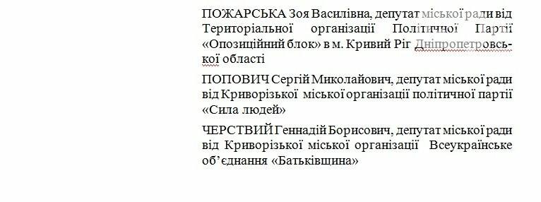Криворожские депутаты не собрались на заседание комиссии, которая должна была рассмотреть петицию по ДЮСШ №1, фото-2