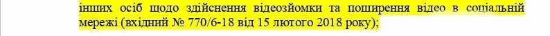 ВСП не увидел оснований для реагирования по жалобе криворожской судьи на активистов (ДОКУМЕНТ), фото-2