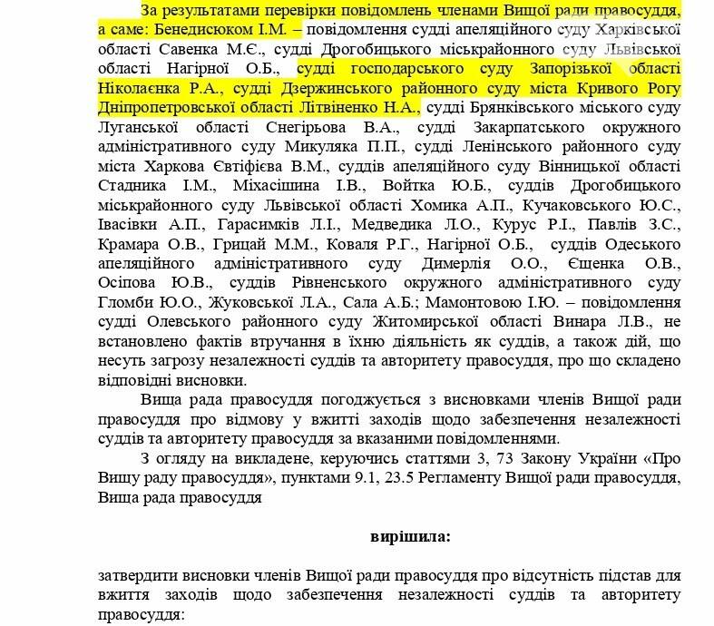 ВСП не увидел оснований для реагирования по жалобе криворожской судьи на активистов (ДОКУМЕНТ), фото-3