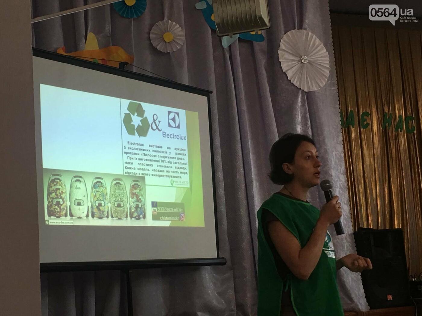 В Кривом Роге на одну экосознательную школу стало больше (ФОТО), фото-6