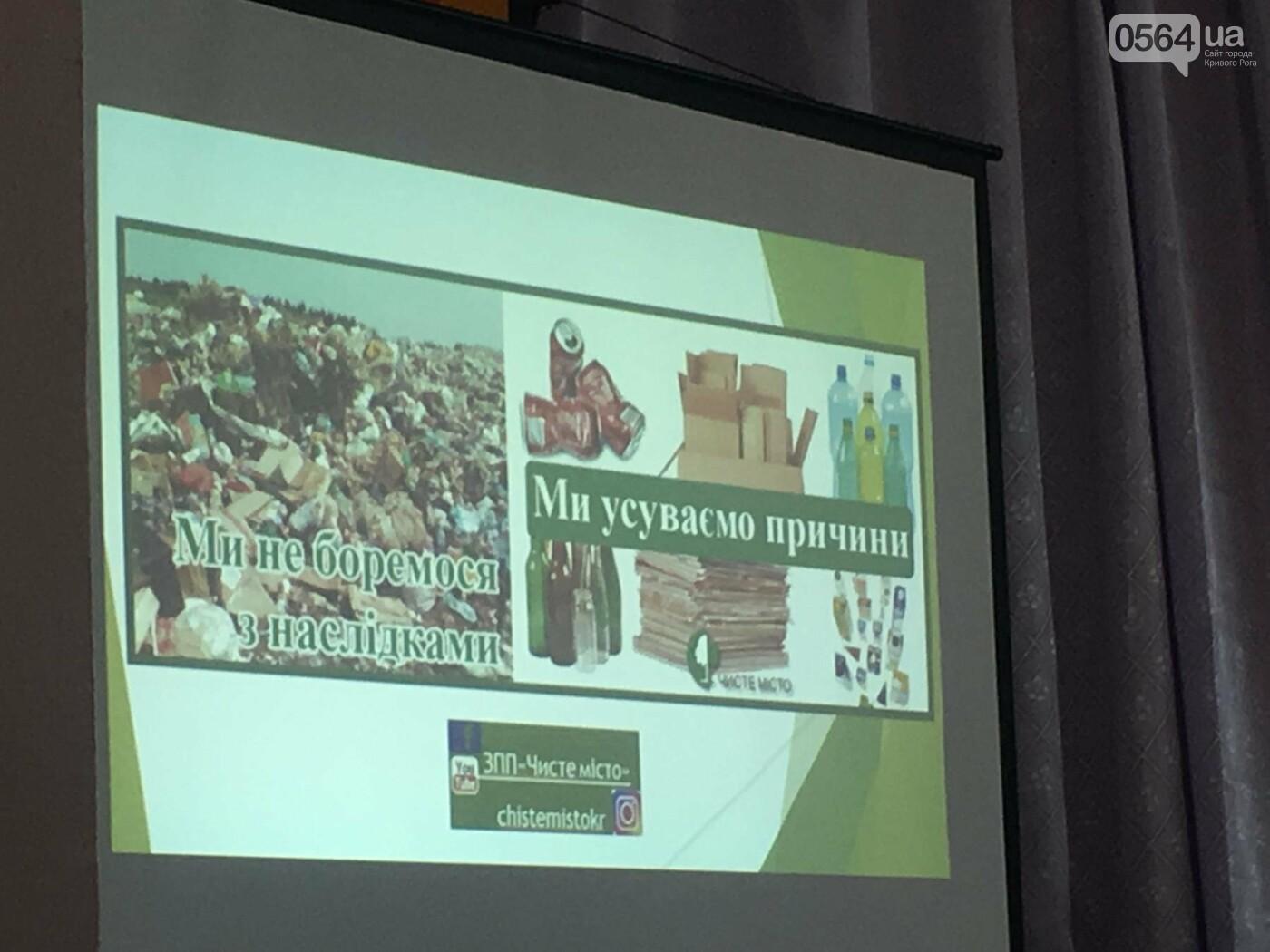В Кривом Роге на одну экосознательную школу стало больше (ФОТО), фото-2