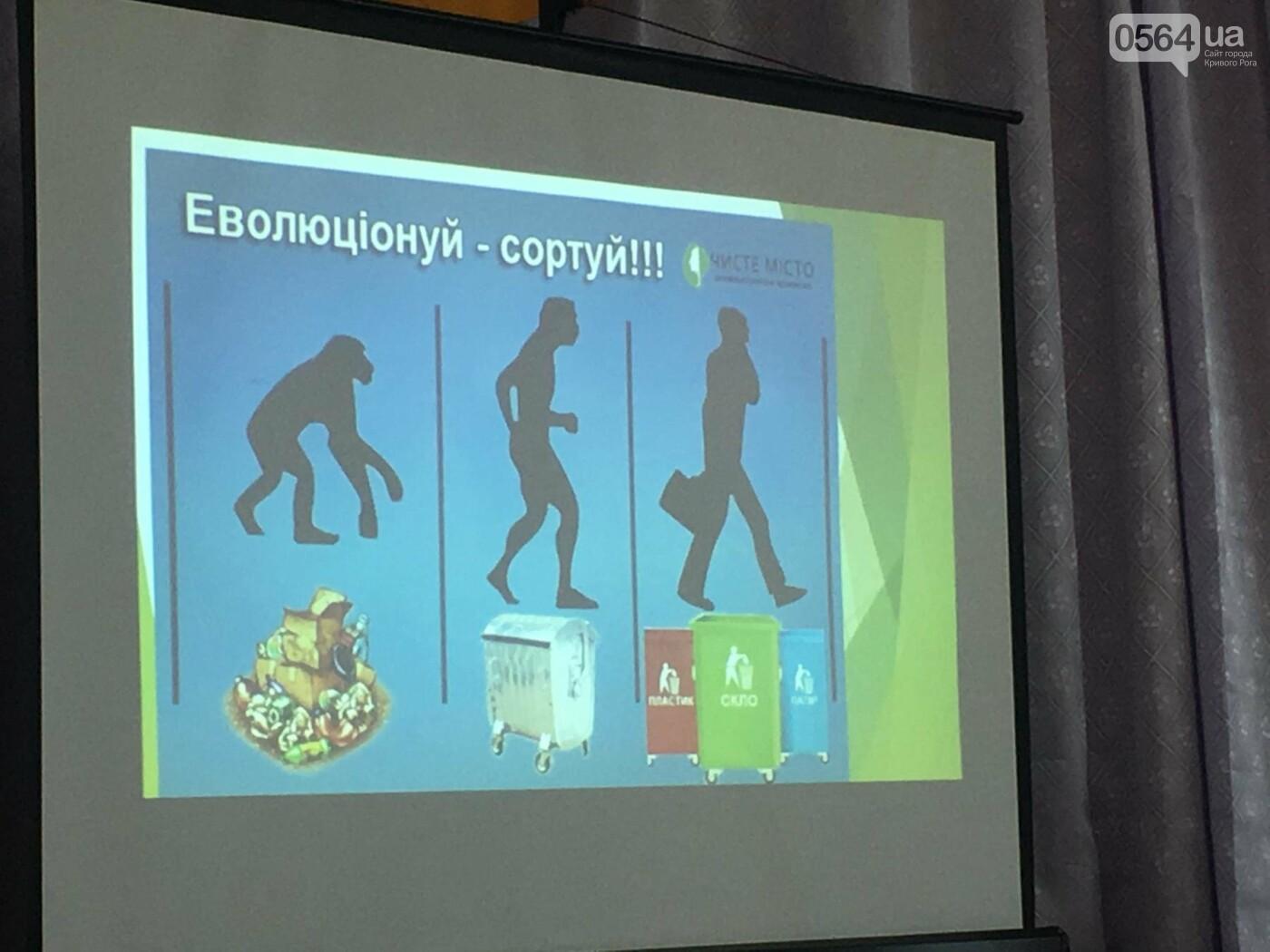 В Кривом Роге на одну экосознательную школу стало больше (ФОТО), фото-3