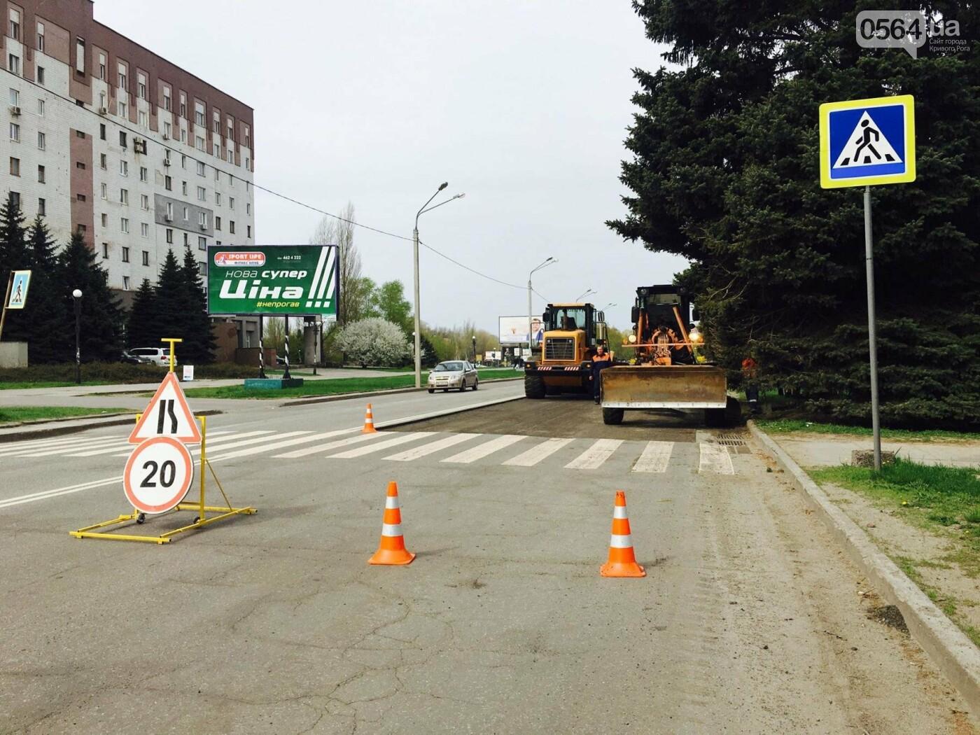 В Кривом Роге ремонтируют дороги и днем, и ночью (ФОТО), фото-1