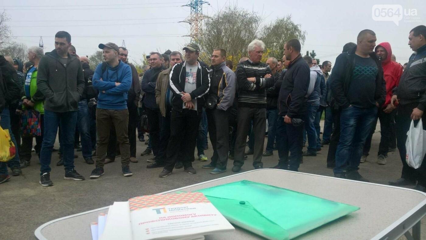 На митинг в Кривом Роге вышли сотрудники СевГОКа. Требовали повысить зарплату (ФОТО), фото-2