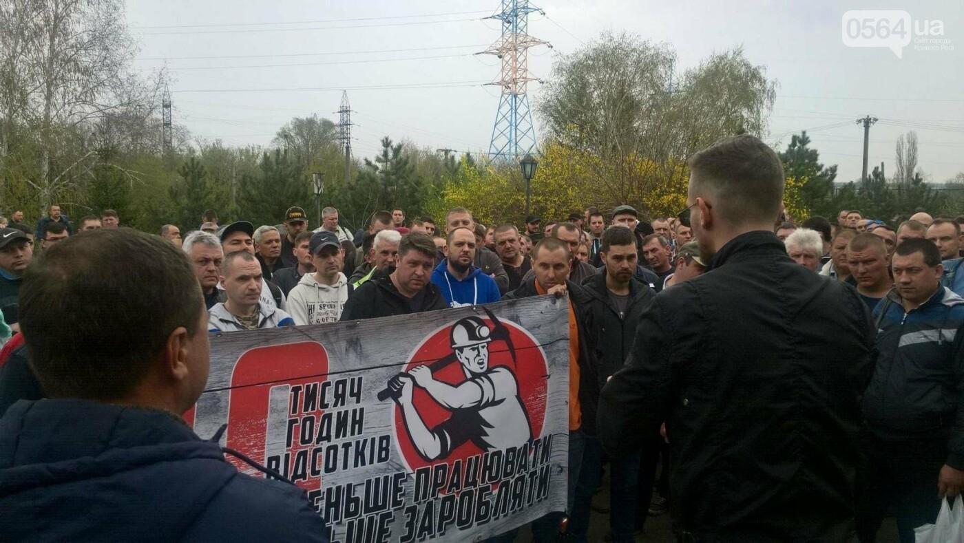 На митинг в Кривом Роге вышли сотрудники СевГОКа. Требовали повысить зарплату (ФОТО), фото-5