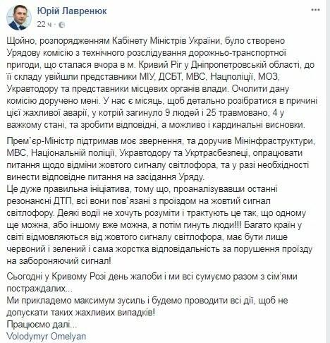 После смертельного ДТП в Кривом Роге в Украине могут отменить желтый сигнал светофора, фото-1