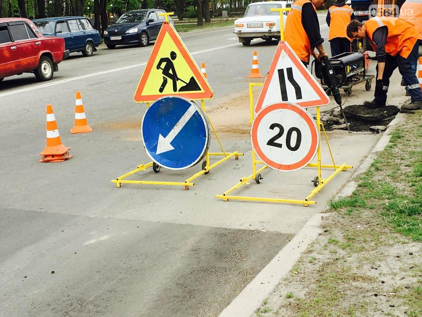 В Кривом Роге ограничено движение транспорта на нескольких улицах (ФОТО), фото-7