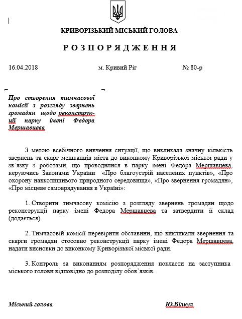 После многочисленных жалоб криворожан на реконструкцию парка Мершавцева, в городе создали комиссию (ДОКУМЕНТ), фото-1