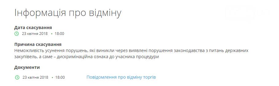 Тендер на строительство нового танкодрома в Кривом Роге отменили, фото-5