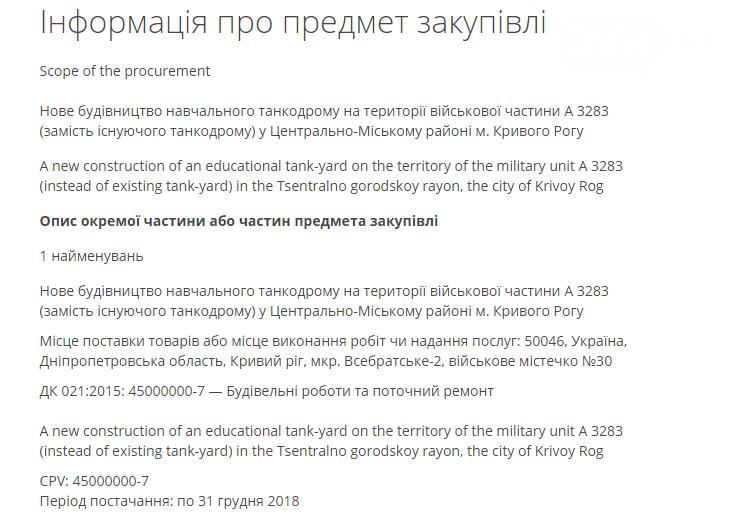 Тендер на строительство нового танкодрома в Кривом Роге отменили, фото-2