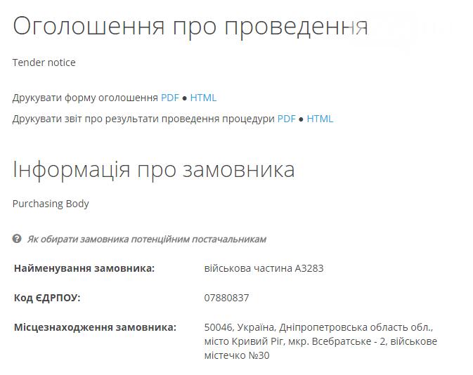 Тендер на строительство нового танкодрома в Кривом Роге отменили, фото-3