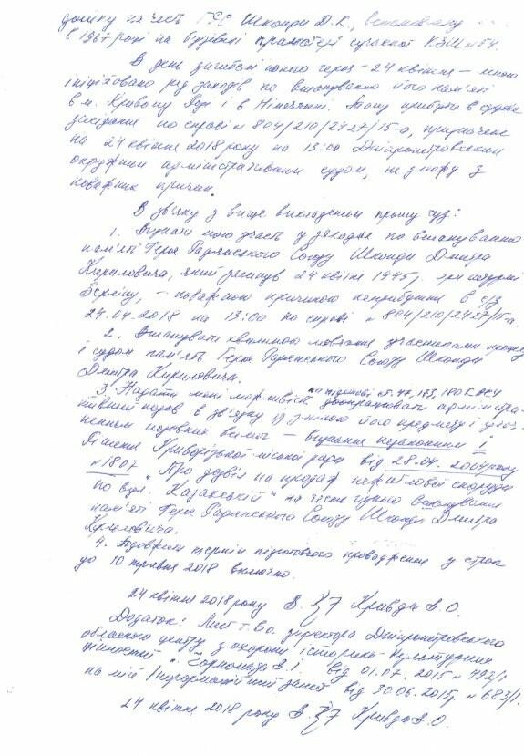 Сегодня в Кривом Роге и Германии проводят панихиду по погибшему в 1945-м юному Герою Дмитрию Шконде (ФОТО), фото-5