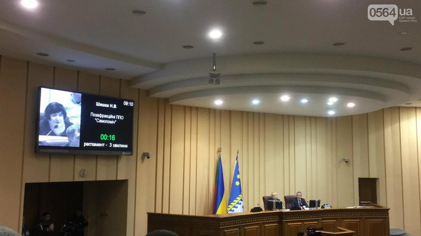"""""""Промэрское"""" большинство в Криворожском горсовете утвердило повестку дня сессии без предложений депутатов не из большинства (ФОТО), фото-7"""