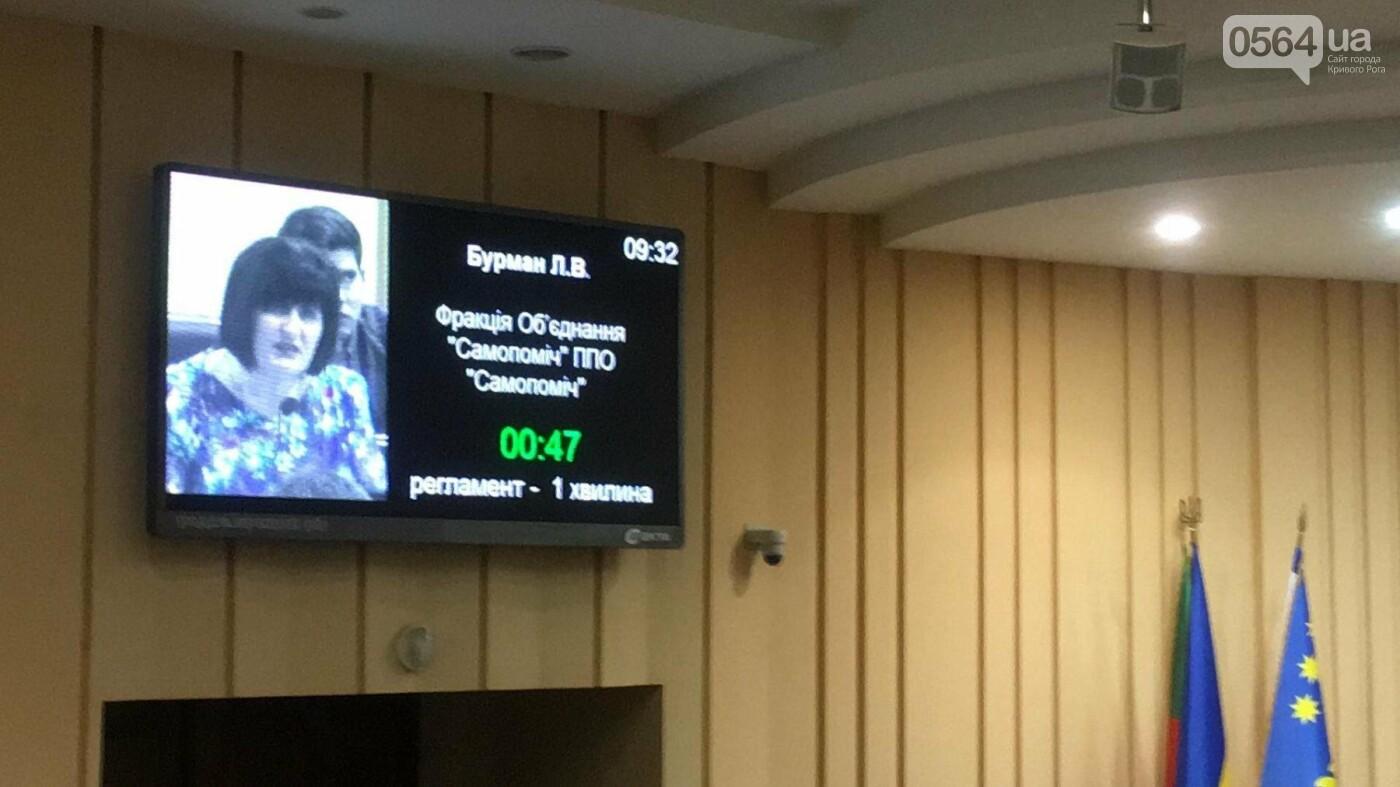 """""""Промэрское"""" большинство в Криворожском горсовете утвердило повестку дня сессии без предложений депутатов не из большинства (ФОТО), фото-10"""