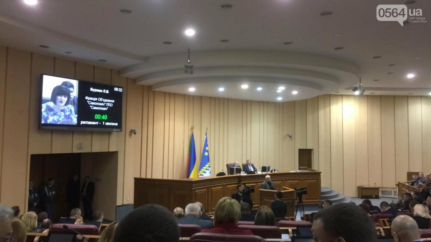 """""""Промэрское"""" большинство в Криворожском горсовете утвердило повестку дня сессии без предложений депутатов не из большинства (ФОТО), фото-11"""