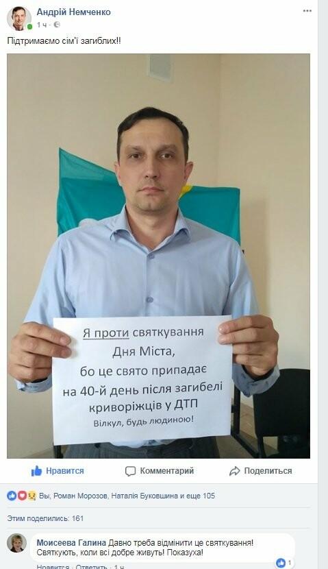 """Депутат: """"Я против празднования Дня города, потому что этот праздник приходится на 40-й день после гибели криворожан в ДТП (ФОТО), фото-2"""