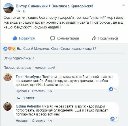 """Депутат: """"Я против празднования Дня города, потому что этот праздник приходится на 40-й день после гибели криворожан в ДТП (ФОТО), фото-1"""
