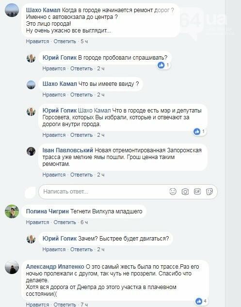 Отремонтировали проблемный участок трассы Днепр - Кривой Рог (ФОТО), фото-1