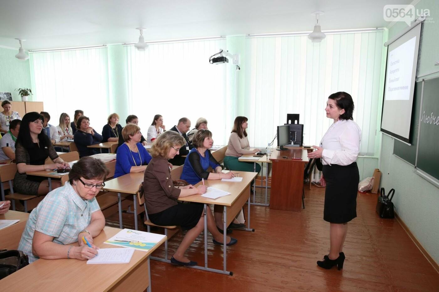 В Кривой Рог впервые слетелись «белые вороны» образования со всей Украины, фото-4