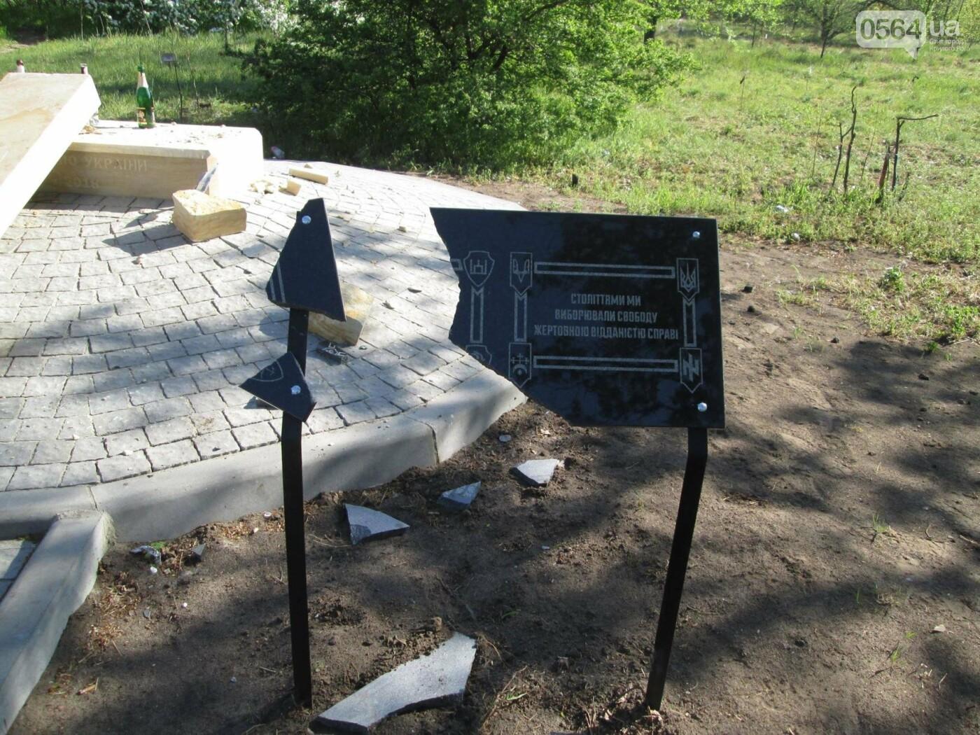 Вандалы разрушили Крест на Хортице, где криворожане высадили дубраву в память о погибших Героях (ФОТО), фото-1