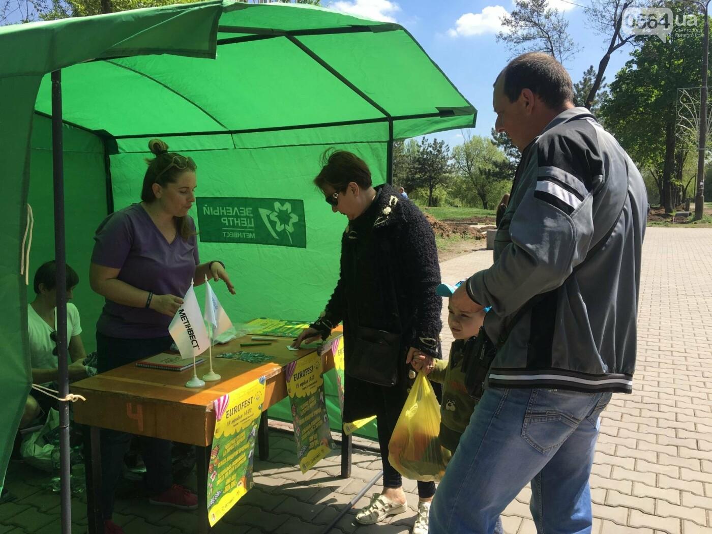 """""""В Европу без мусора!"""": криворожане помогли подготовить парк к Еврофесту (ФОТО), фото-33"""