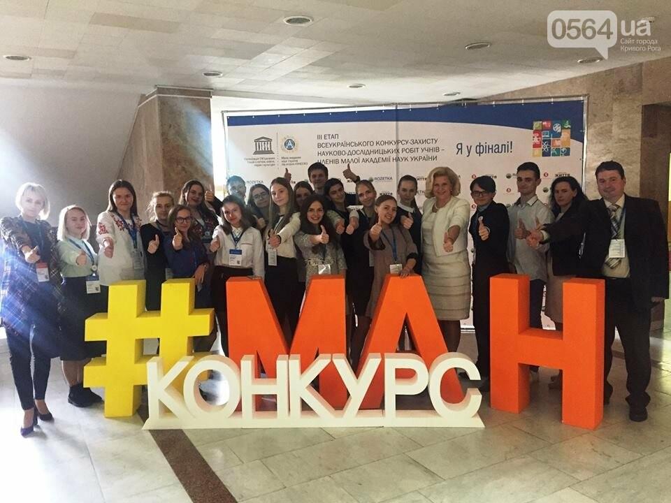 Двое криворожских старшеклассников получили золотые медали Всеукраинского конкурса МАН, фото-4