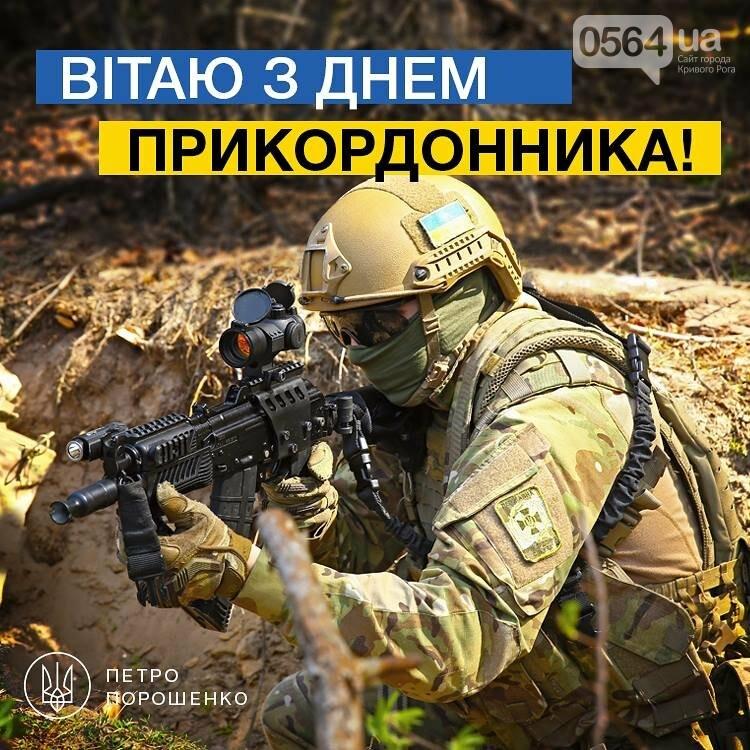 Президент поздравил украинских пограничников с профессиональным праздником  , фото-1