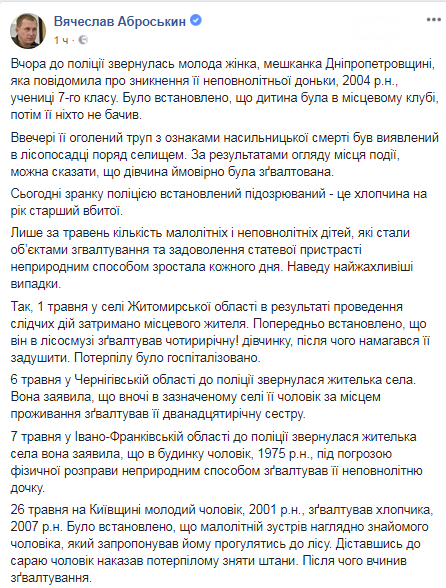 На Днепропетровщине в лесопосадке нашли обнаженный труп 14-летней девочки, фото-1