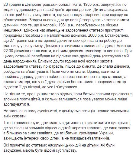 На Днепропетровщине в лесопосадке нашли обнаженный труп 14-летней девочки, фото-2