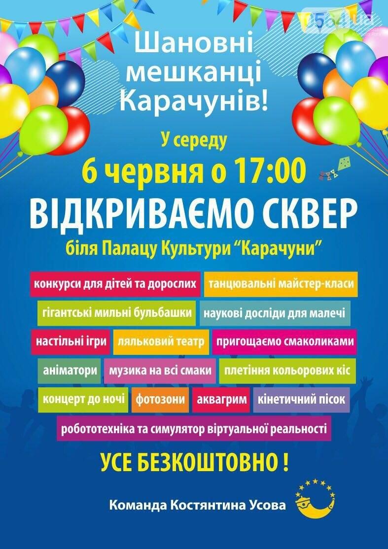 """""""Фестиваль, где всё бесплатно!"""" - криворожан приглашают на открытие сквера на Карачунах, фото-1"""