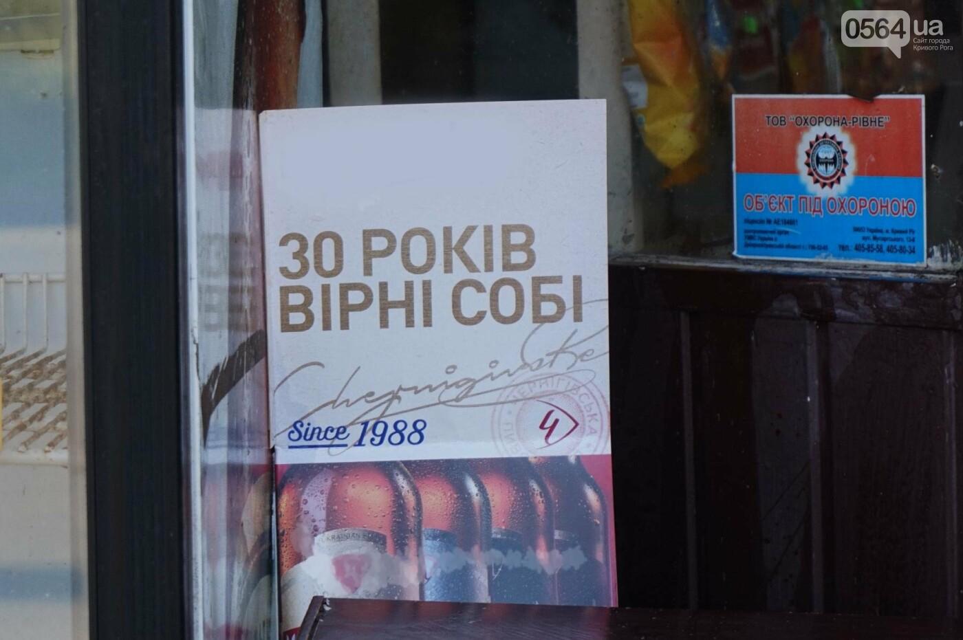 """""""При Януковиче такого не было..."""": криворожанка негодовала из-за закрытия активистами """"наливайки"""", - ФОТО, ВИДЕО, фото-30"""
