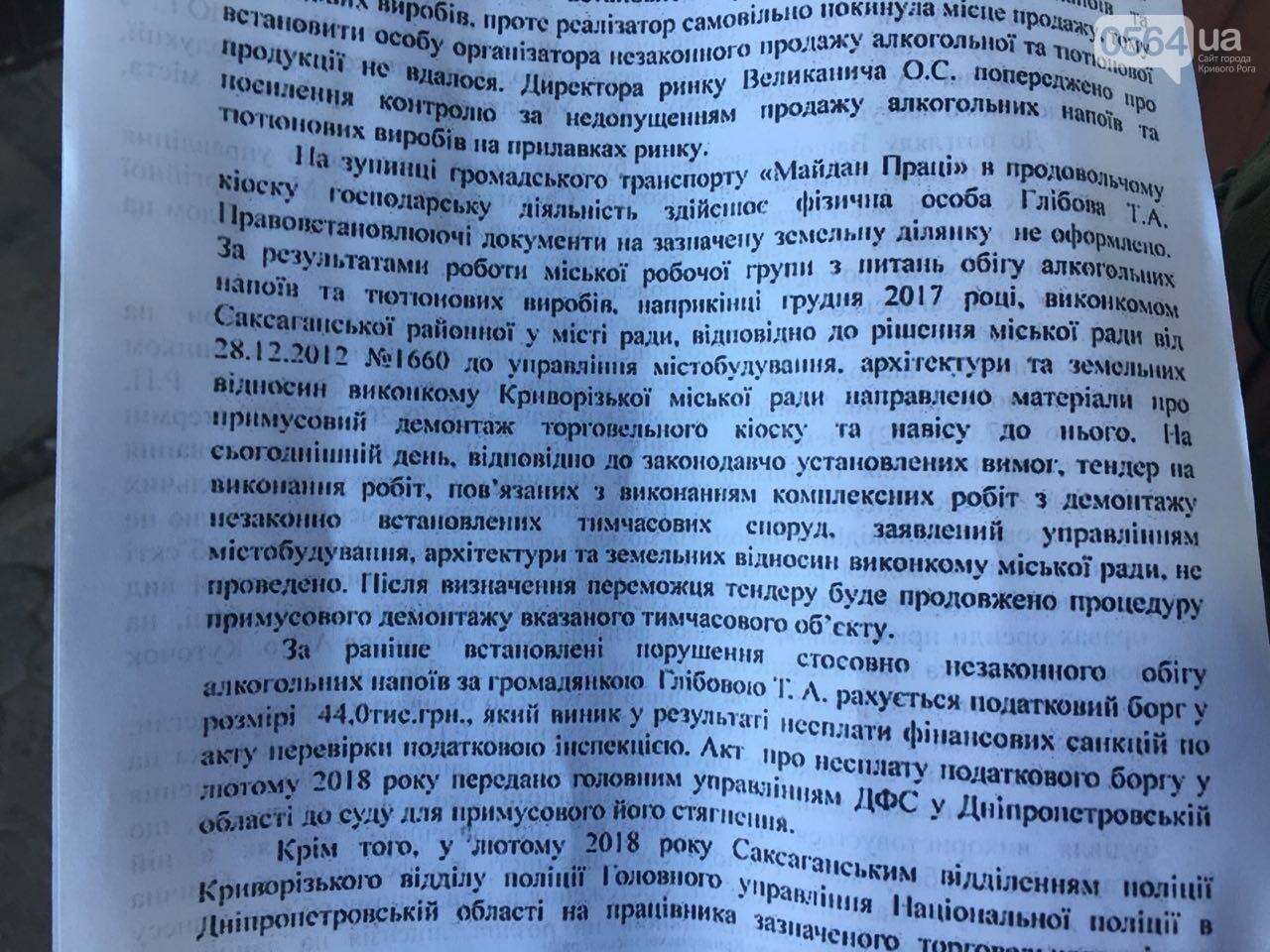 """""""При Януковиче такого не было..."""": криворожанка негодовала из-за закрытия активистами """"наливайки"""", - ФОТО, ВИДЕО, фото-1"""