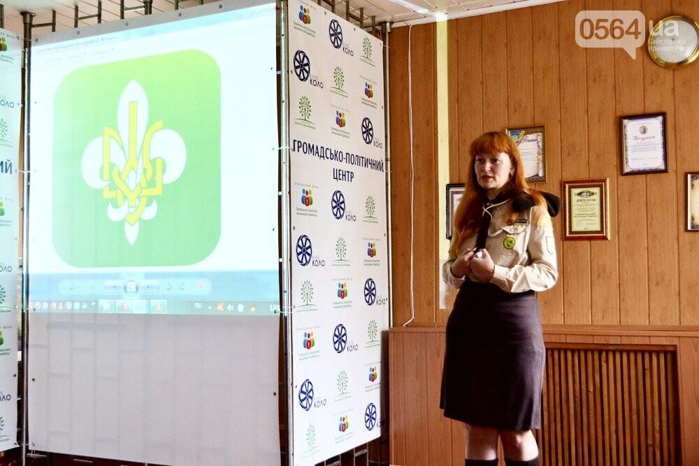 В Кривом Роге презентовали Пласт - организацию для взрослых и детей, - ФОТО, ВИДЕО, фото-1