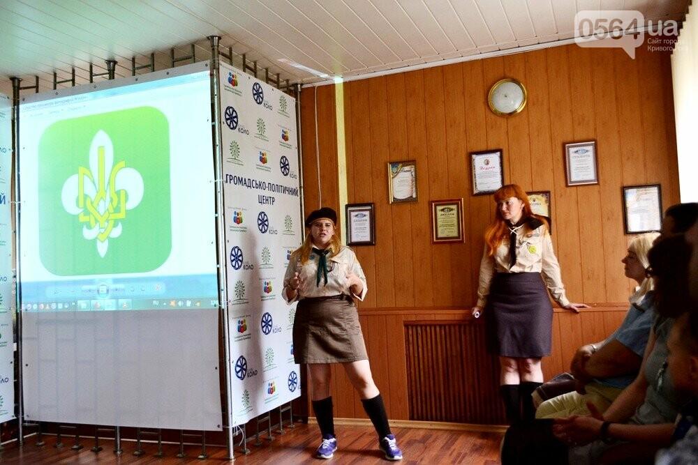 В Кривом Роге презентовали Пласт - организацию для взрослых и детей, - ФОТО, ВИДЕО, фото-7